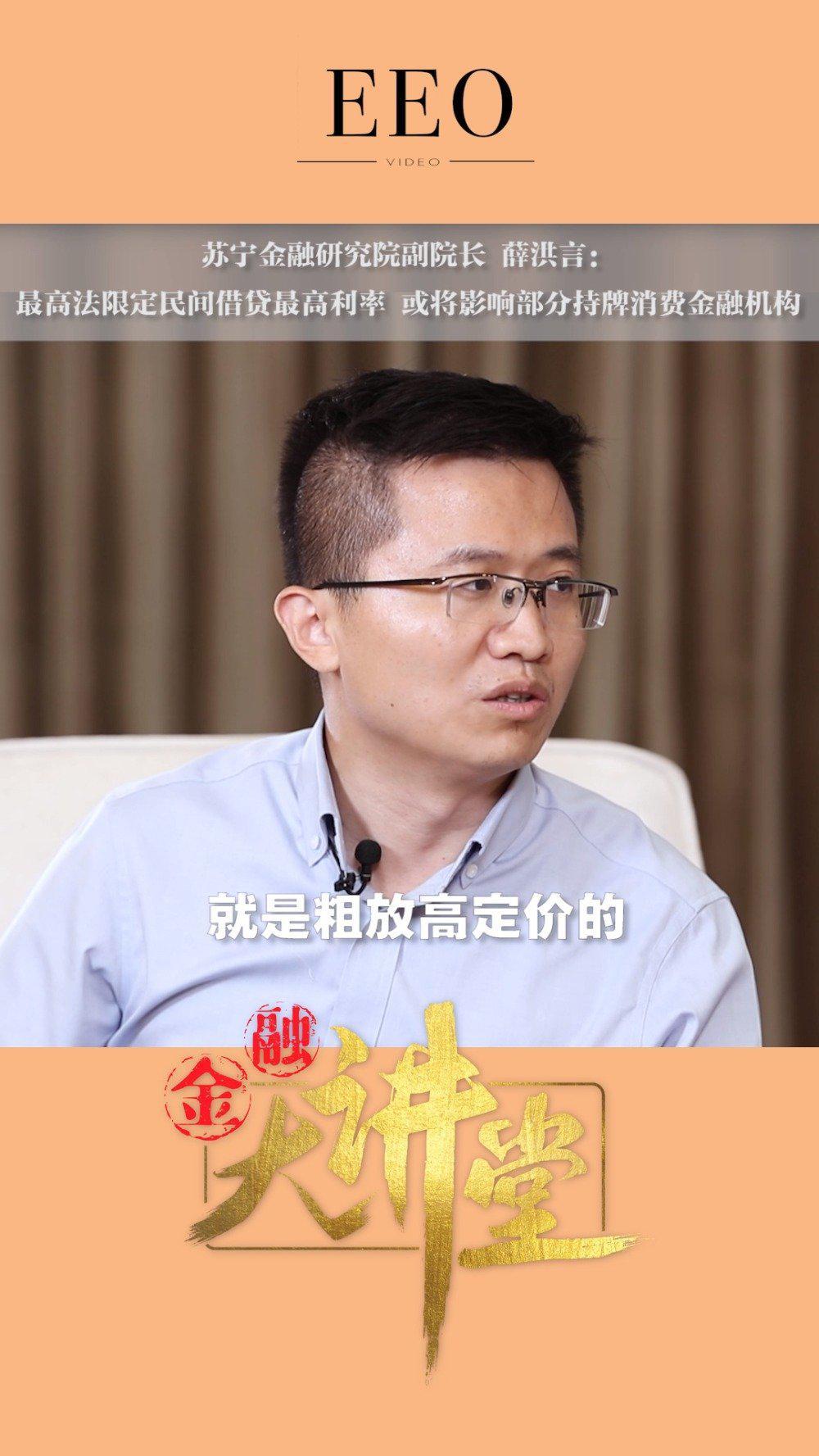 苏宁金融研究院副院长薛洪言:最高法限定民间借贷最高利率……