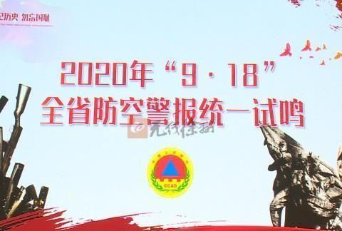 居安思危 勿忘国耻:明天,徐州市将拉响防空警报!