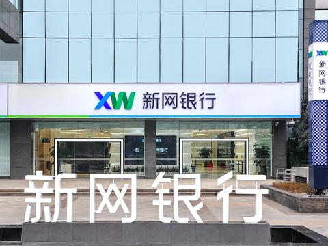 """新浪财经:民营银行探索转型新网银行表示""""信息科技投入不设限"""""""