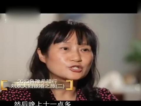 说出你的故事:刘欢夫妇的朋友会怎样评价二人的爱情呢?