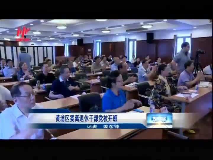 黄浦区委离退休干部党校开班