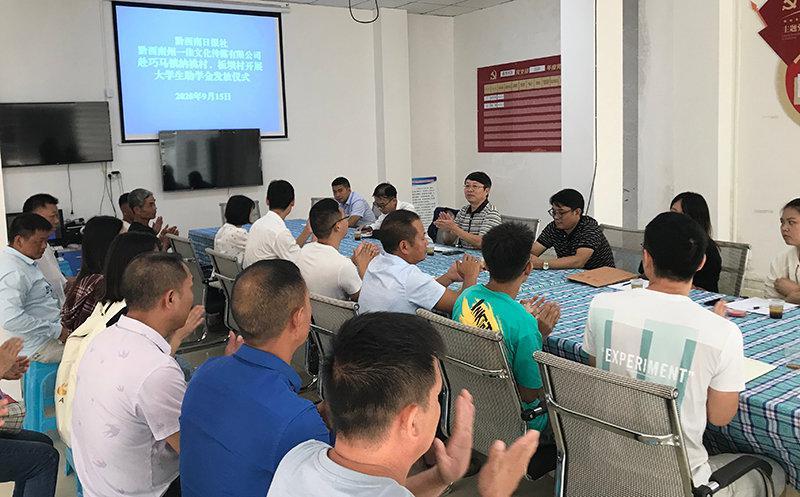 黔西南日报社携一佳文化传媒到巧马镇开展助学活动