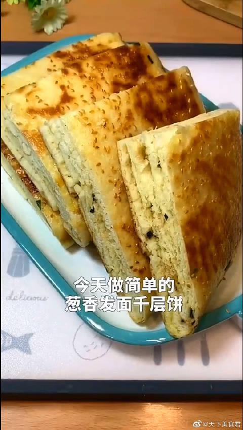 简单好吃的发面千层饼,学会了做给家人吃吧