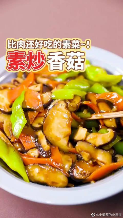 今天自制素炒香菇,比肉还香,太下饭了!