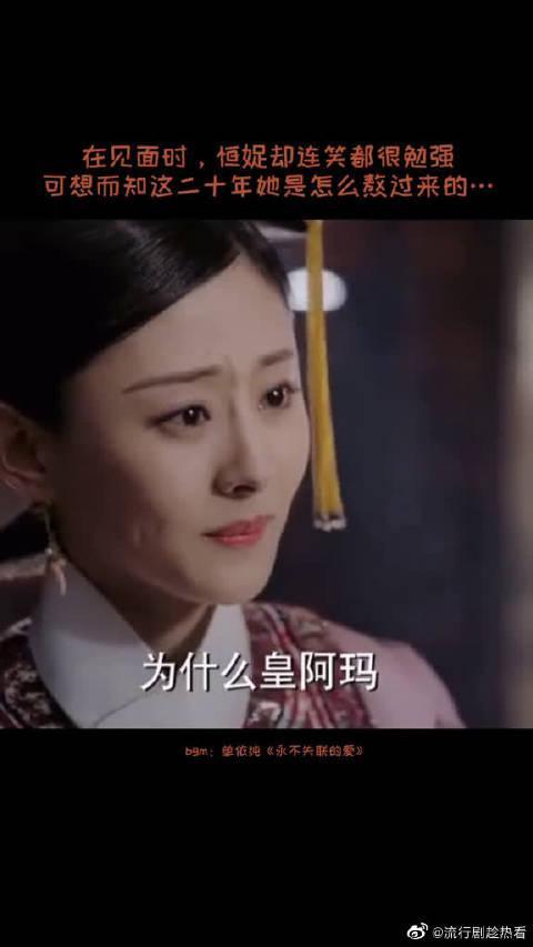 再见面时,恒娖连笑都很勉强 她是一辈子也不会原谅皇上了!