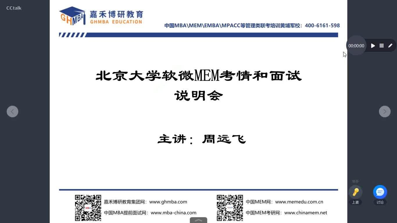 北京大学软微2021MEM考情和面试说明会!