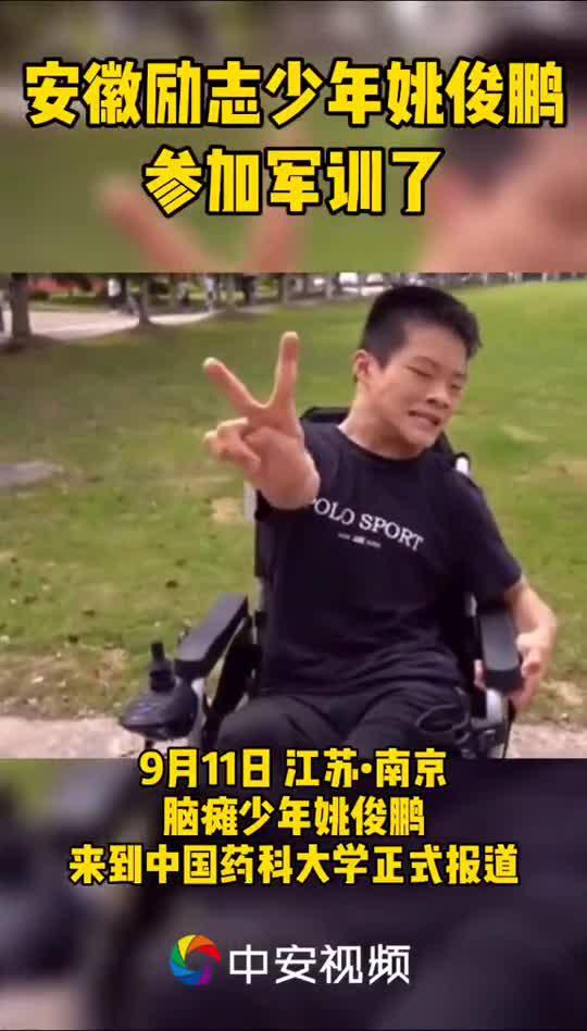 安徽励志少年参加中国药科大学新生军训