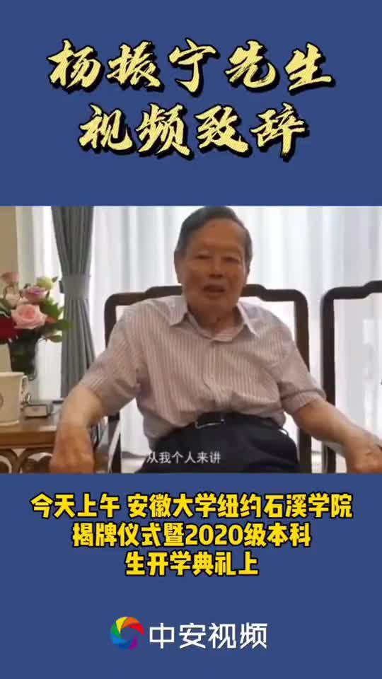 名誉院长杨振宁先生寄语