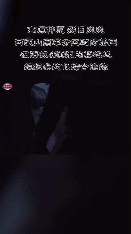 硬核!西藏军区某团组织实战化综合演练 致敬人民子弟兵中国陆军