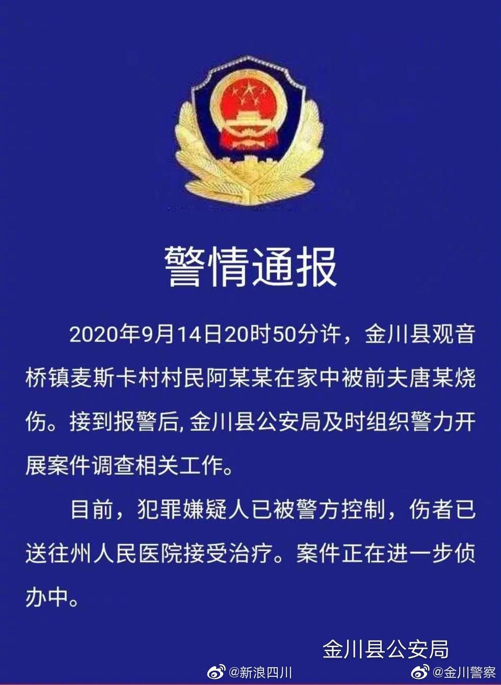 聚力体育频道直播:四川金川一女子被前夫在家烧死 警察:嫌疑犯已经被控制了