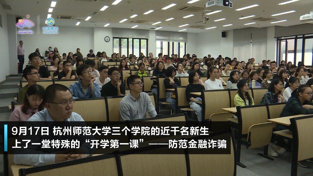 """杭州师范大学新生迎来""""开学特殊一课"""""""