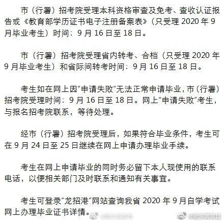 黑龙江 省自考考生今起网上申办毕业证书
