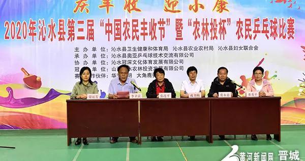 """晋城:沁水县""""庆丰收 迎小康""""农民乒乓球赛开赛"""