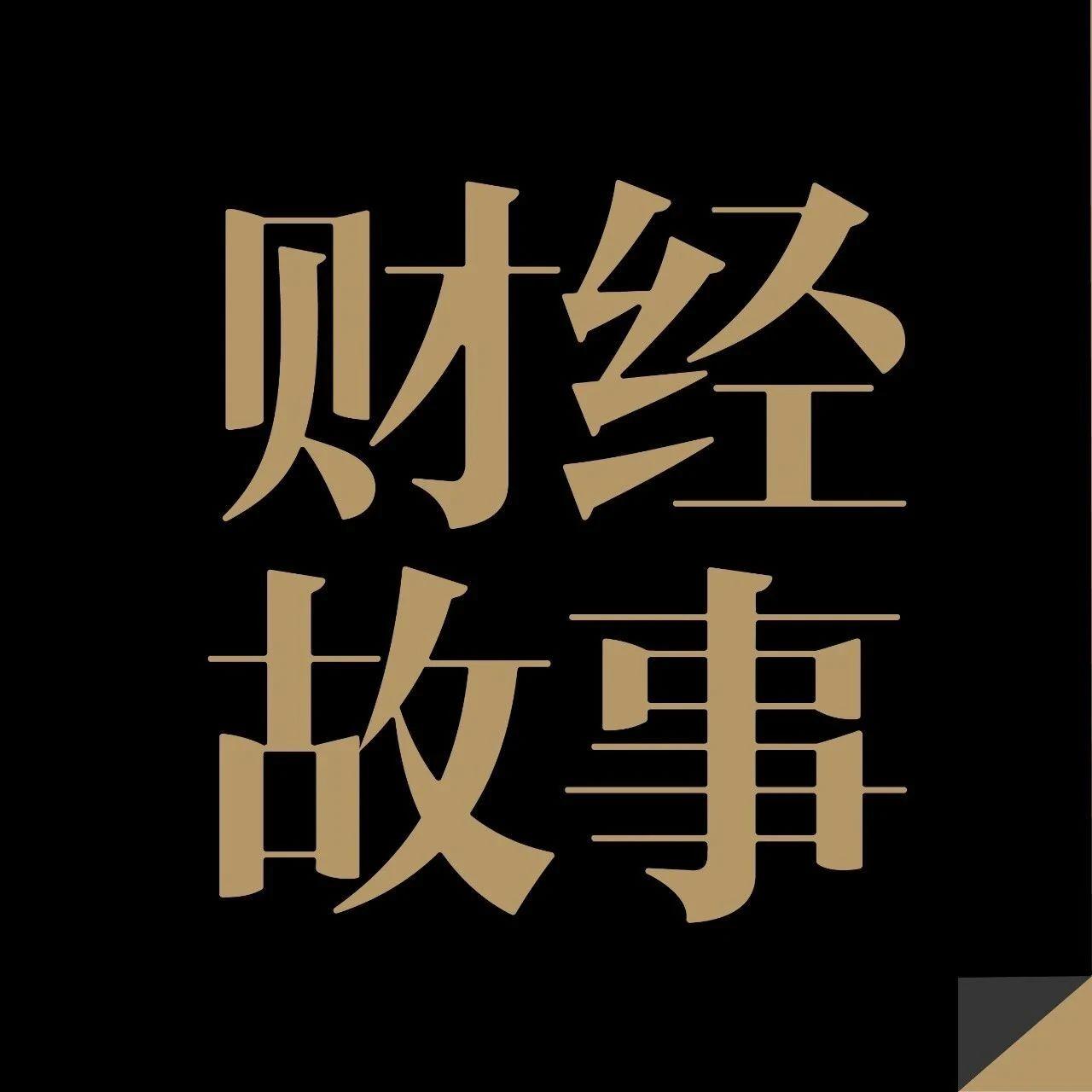 中国女首富与京城顶级会所的神秘往事