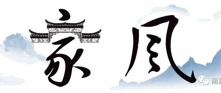 【最美家风故事⑯】春风化雨育人心,热心公益递真情