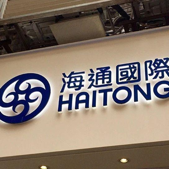 吴家聪出任海通国际投行业务副主席,此前就职于野村证券