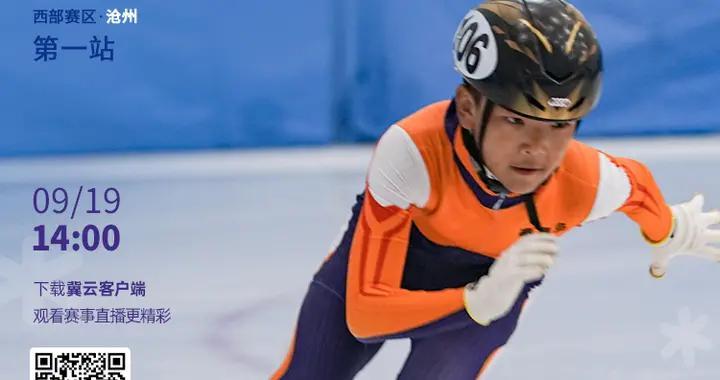 冰雪联赛西部赛区速度滑冰首站即将在沧州开赛