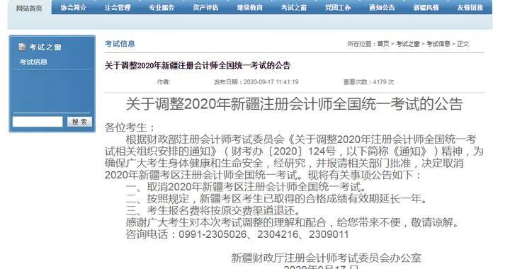 新疆CPA考试取消 成绩有效期延长一年