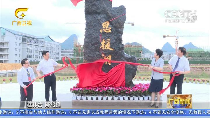 桂林电子科技大学举行纪念建校60周年发展大会,范晓莉出席并致辞