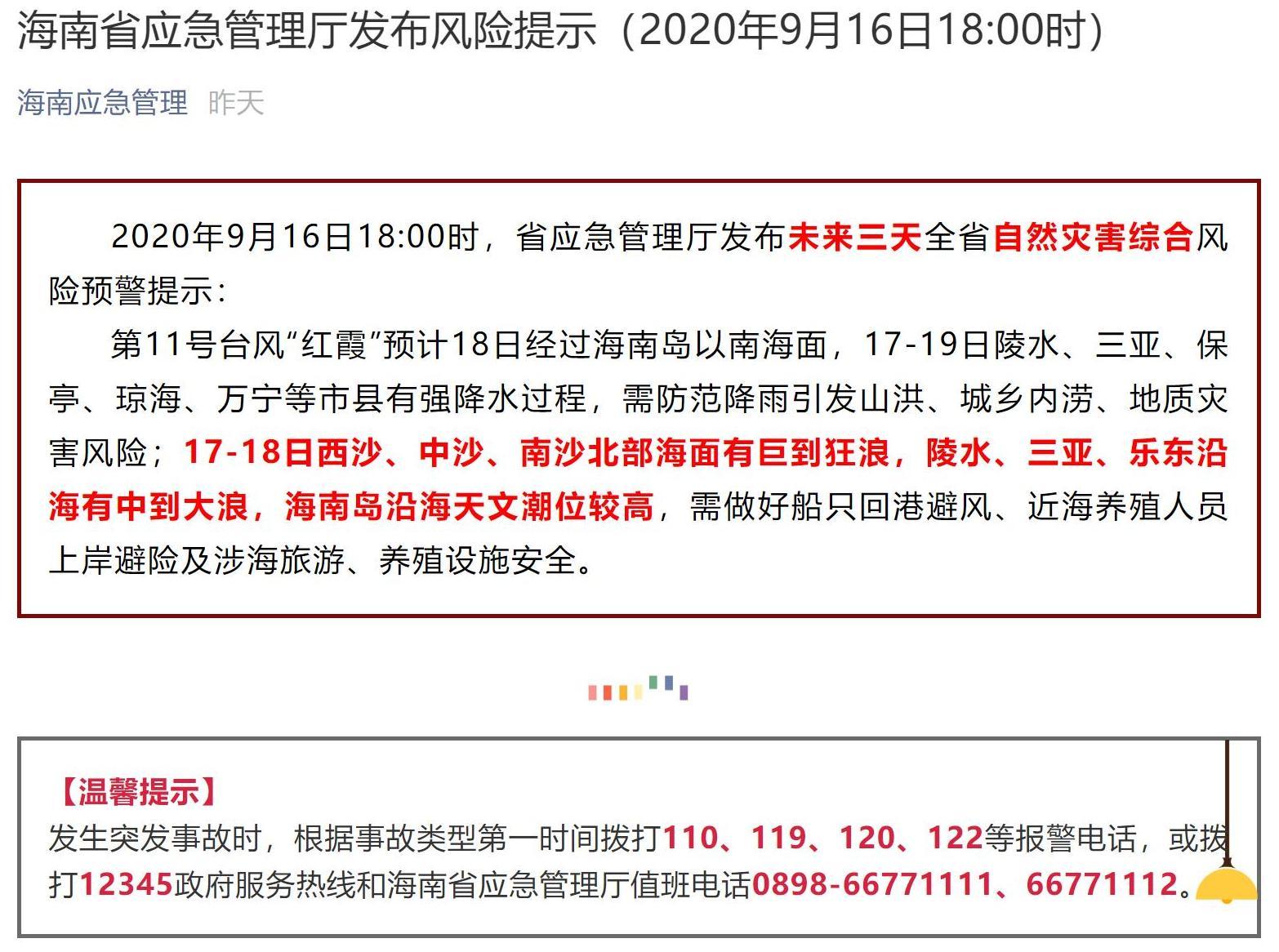 """""""红霞""""将至!较强风雨天气来袭 海南发布自然灾害综合风险预警提示图片"""