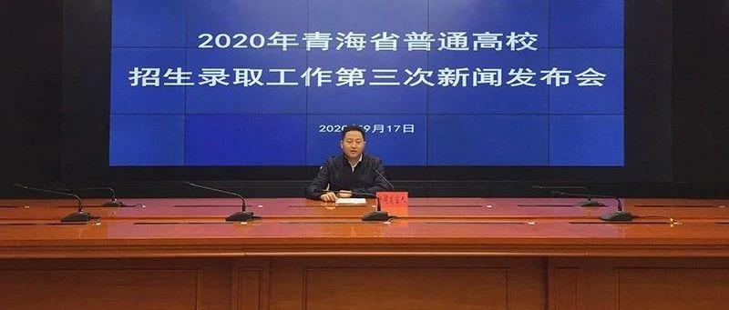 共录取新生5万余人 青海省2020年高考录取工作圆满结束