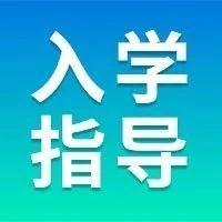 【对照】海淀区民办学校名单、收费情况看这里!报名条件可得知晓!