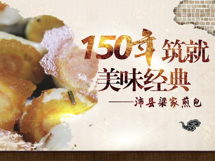 小康中国 千城早餐 | 150年筑就美味经典——沛县梁家煎包