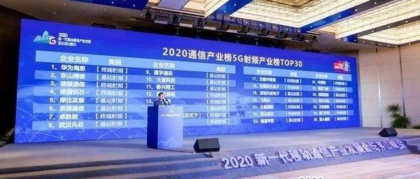 """发现""""头号玩家"""":2020通信产业榜5G射频产业榜TOP30出炉"""