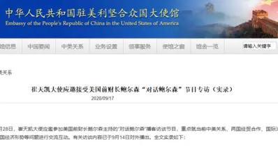 崔天凯质问:台湾、南海等没一个靠近美国,为什么会成为中美间的问题?