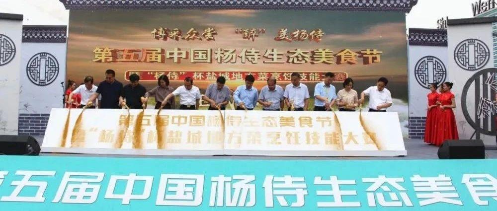 【头条】  以美食会友,用真情待客—— 第五届中国杨侍生态美食节今日盛大开幕!