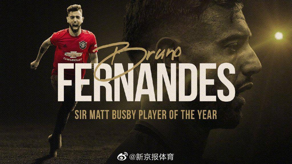 曼联赛季最佳球员:B·费尔南德斯