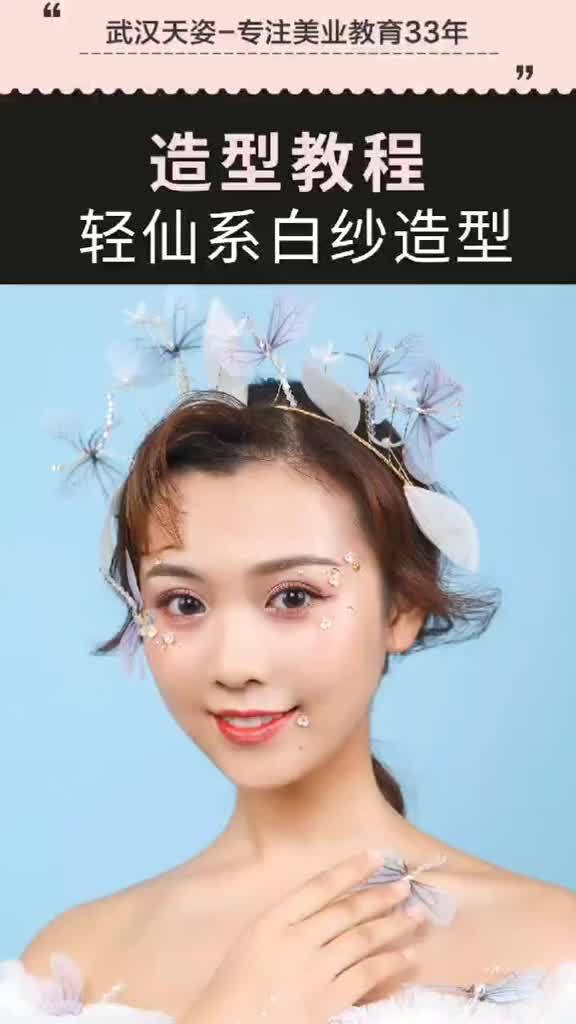 轻仙系新娘白纱造型的教程分享 :天姿化妆造型