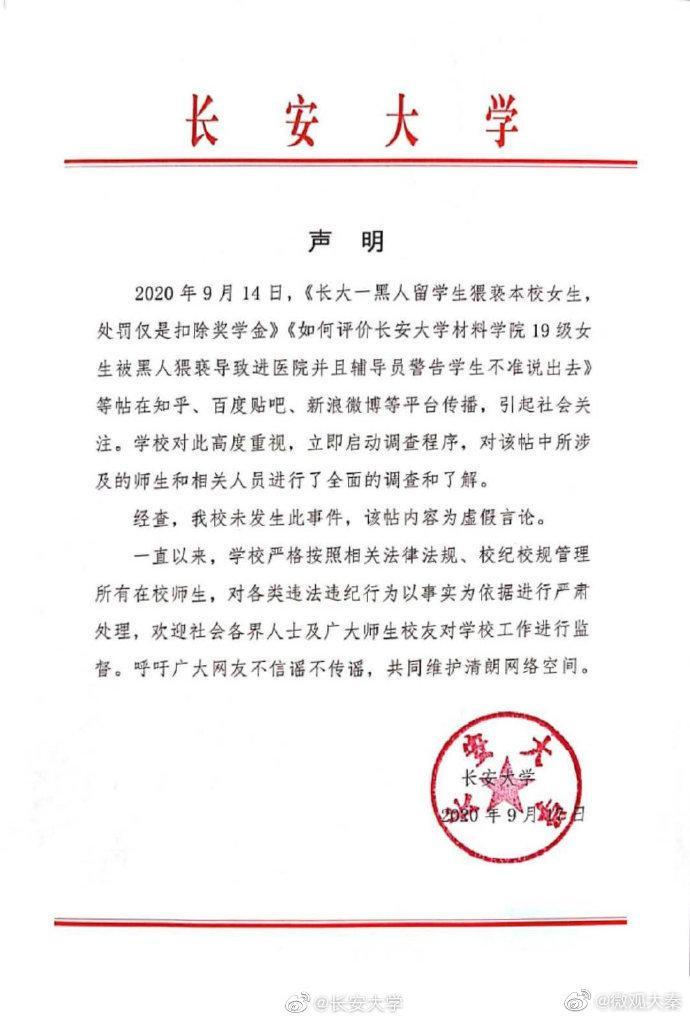 """长安大学回应""""女生遭留学生猥亵"""":网传为虚假内容"""