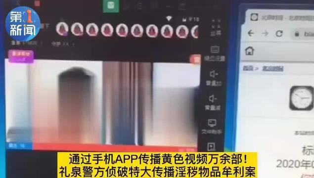 陕西手机APP传播黄色视频万余部!