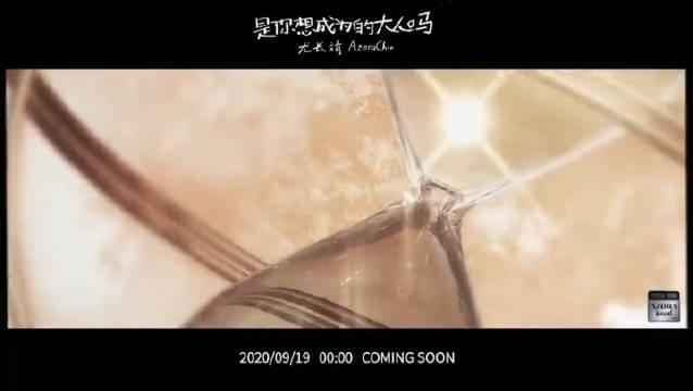 尤长靖新歌《是你想成为的大人吗》发布20s音源预告!