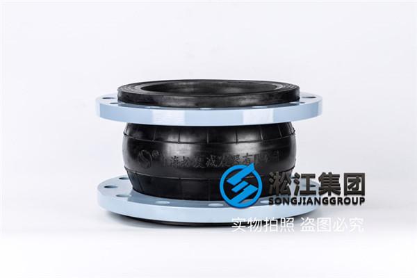 九江热水介质DN250三元乙丙橡胶软邻接