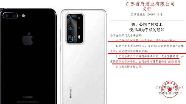 劳动监察部门回应不买国产手机就辞退:公司无权约束……