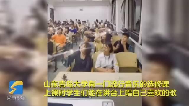 青岛大学把音乐课上成演唱会:上课带着嗓子来就行……
