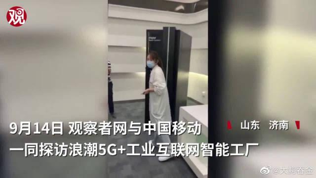 探访中国首家高端装备5G智能工厂……