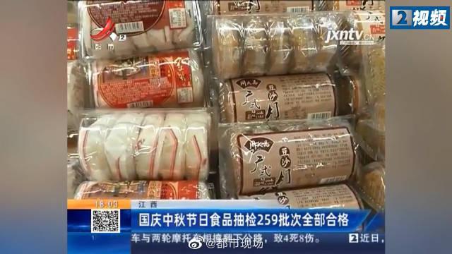 江西国庆中秋节日视频抽检259批次全部合格