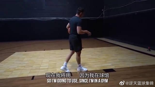 NBA训练师教你单腿跳步上篮!中文字幕,建议先马后看!