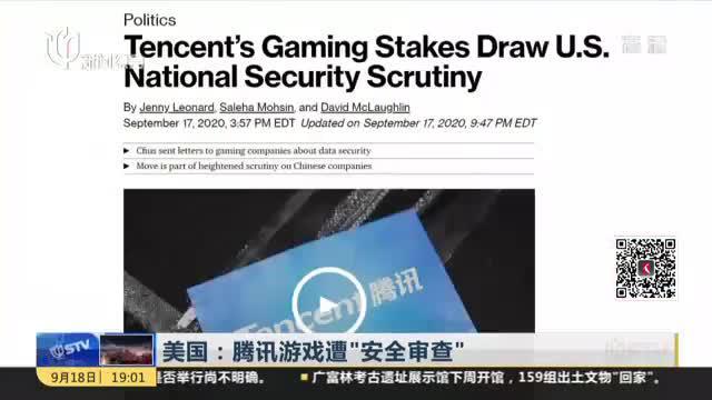 """美国:腾讯游戏遭""""安全审查"""""""
