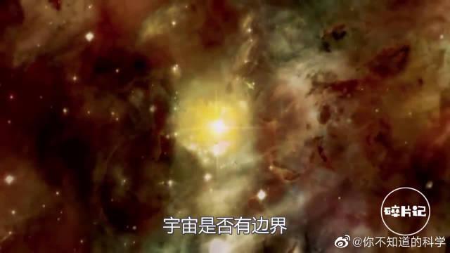 量子力学所推导出的平行宇宙,是否存在,宇宙究竟有没有终点?