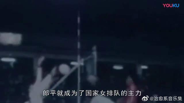 曾经女排天才!郎平:我在国家队1天,永远不会用她!退役当教练