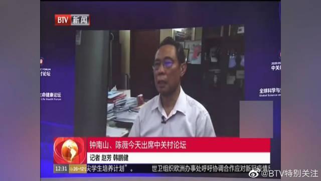 钟南山、陈薇今天出席中关村论坛