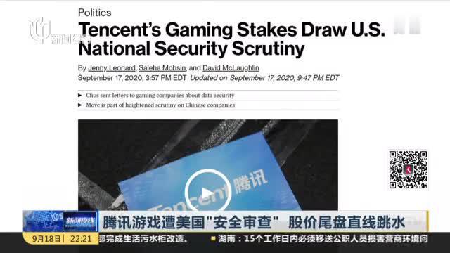 """腾讯游戏遭美国""""安全审查""""  股价尾盘直线跳水"""
