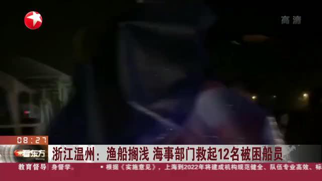 浙江温州:渔船搁浅  海事部门救起12名被困船员