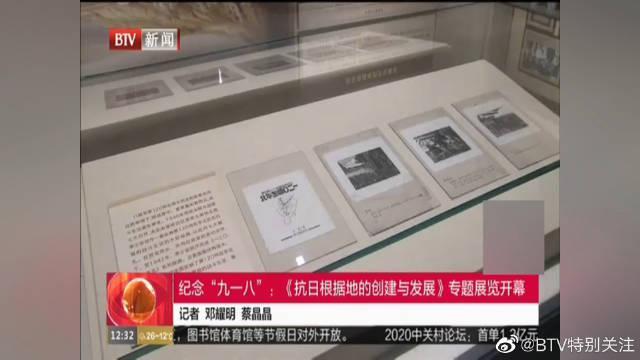 """纪念""""九一八"""":《抗日根据地的创建与发展》专题展览开幕"""