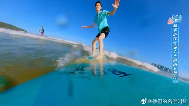 《夏日冲浪店》 官鸿成功上板滑行,体验冲浪超开心! 不错嘛!