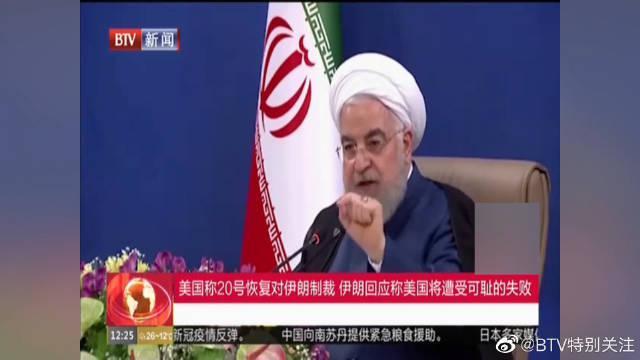 美国称20日恢复对伊朗制裁 伊朗回应称美国将遭受可耻的失败